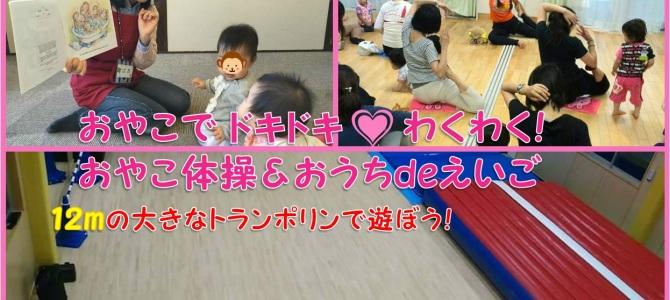 親子で一緒に体操をしながら、日常で使える英語を覚えよう!