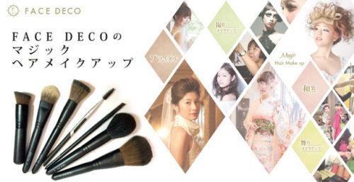 9/9 ツナガールDAY × FACE DECO  【ビュティー講座第一弾】開催!