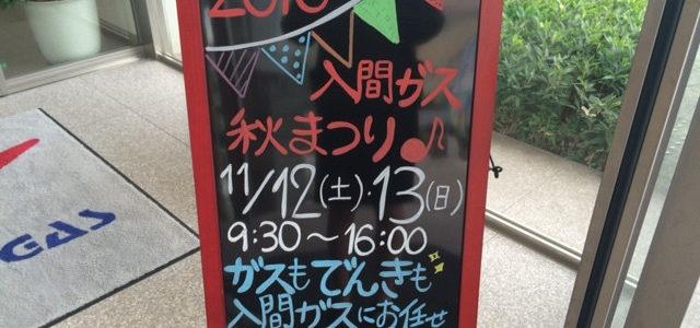 【11/12.13は株式会社入間ガス 秋まつり♪】