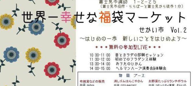 【世界一幸せな福袋マーケット  vol.2】