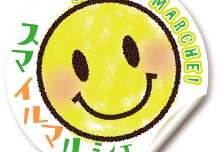 2/22(水)スマイルマルシェ&ツナガールランチ交流会を開催します!