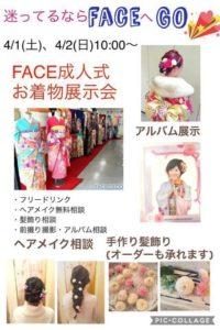 face_seijin01