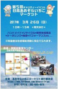 ichigomarket01