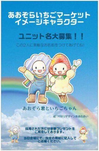 春休みに日高市で楽しいイベント開催!【あおぞらいちごマーケット】&【Light it up blue HIDAKA】