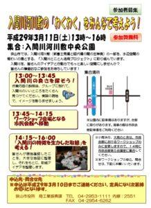irumagawa_fes