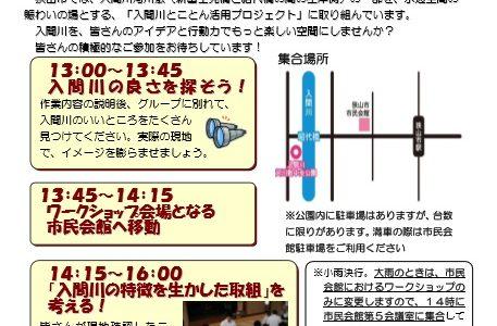 【入間川河川敷を楽しい空間にするアイデア募集!&サイクルフェスタ 】