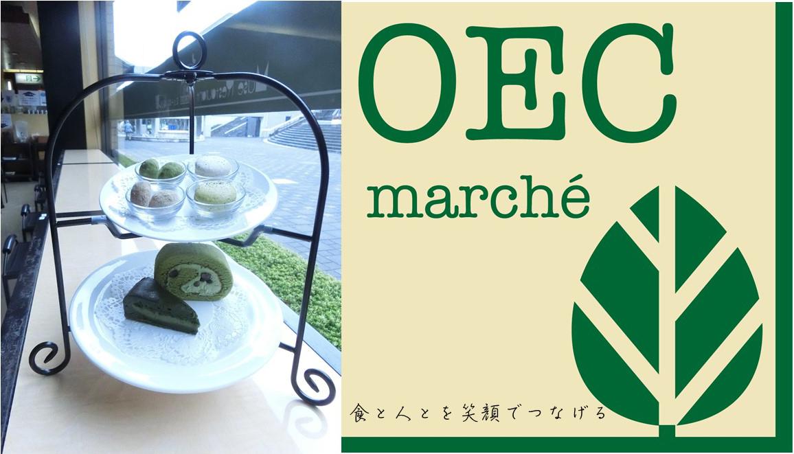 OECマルシェ株式会社様