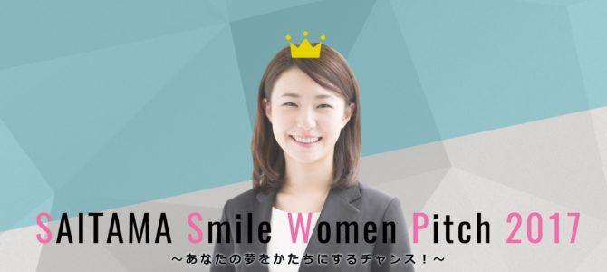 埼玉県主催の女性の為のビジネスプランコンテスト募集!