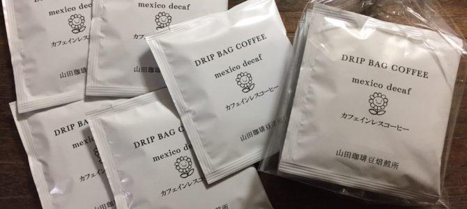 【ママバル出店情報・コーヒーの販売♪】