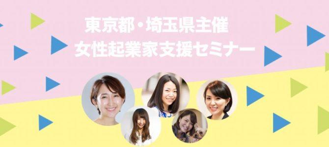 【女性限定!9月25日(月)女性起業家支援トークイベントを開催!】