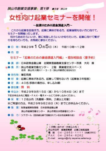 【狭山市主催、ツナガール企画・協力の女性起業家向けセミナー第一弾を地元にて初開催!!】