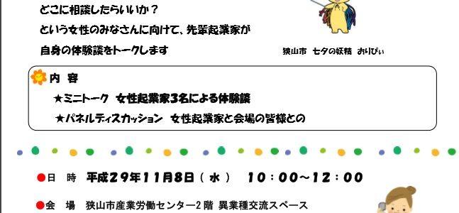 【11/8 ツナガール主催・女性起業セミナー&ランチ会in狭山】
