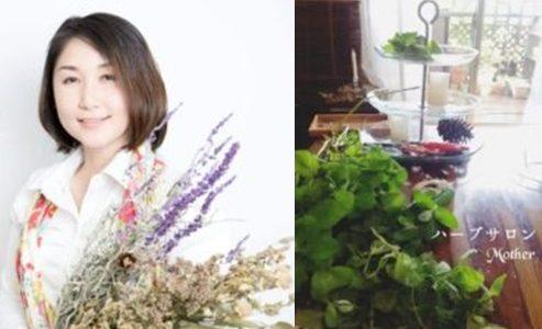 ハーバリスト・ハーブ料理家・ハーブサロンMother/白山美奈子  ツナガール会員紹介