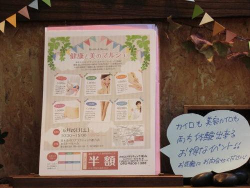 【今週のツナガールブースが始まりました!】カイロプラクティク和み・岡村様