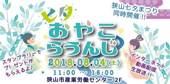 8/4は七夕おやこらうんじ開催♪