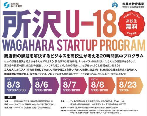 【所沢から高校生起業家教育プログラム開催!のお知らせ】