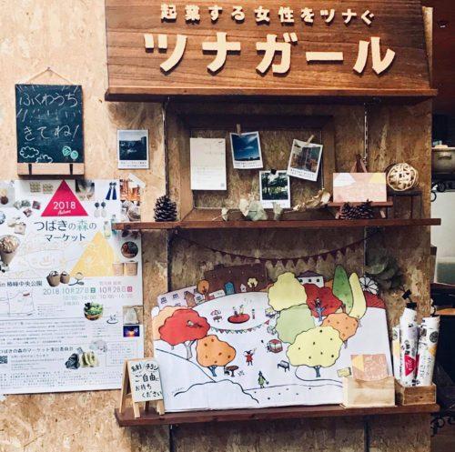 【今週のツナガールブース!】ふくわうち 福島 夕香(ふくしま ゆうか)様