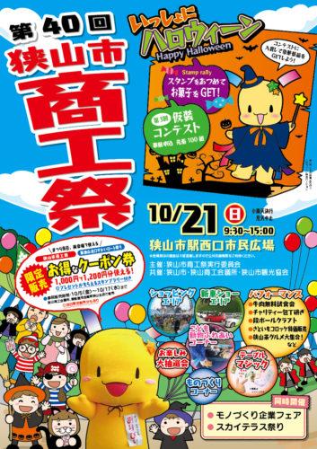 10/21(日)狭山市商工祭へツナガールブース出店いたします!