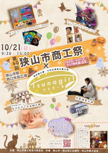 いよいよ明後日10/21(日)は狭山市商工祭です