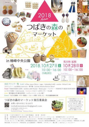 【本会員さん情報】10月27日は所沢のつばきの森マーケットへ♪