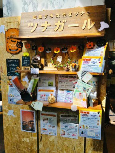 【今週のツナガールブース!】COCORON STUDIO 島崎順子(しまざき じゅんこ)様