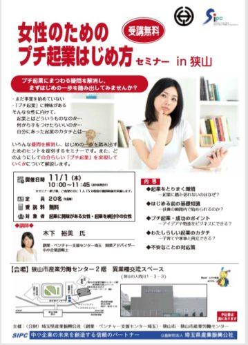 【女性のためのプチ起業はじめ方セミナーin狭山市を開催します!】
