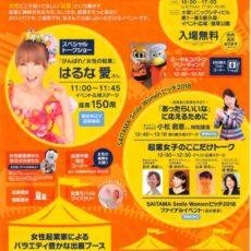 11/10(土)大宮にて女性起業支援イベントに出展いたします!