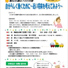 「自分らしく働くために」女性就業セミナーin狭山市が開催されます!