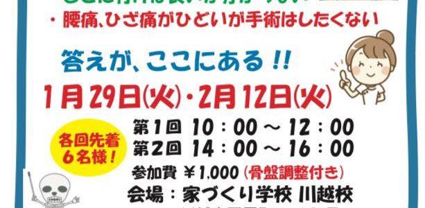 【ツナガール本会員×サポーター企業イベント開催!】
