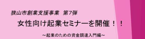 【2/12 狭山市主催!女性起業セミナーのお知らせ】