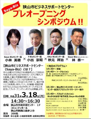 【狭山市にビジネス相談拠点がオープン!】