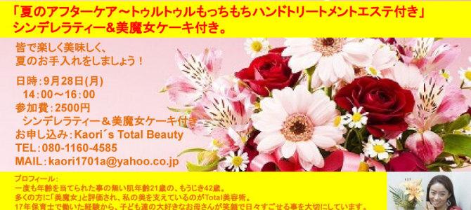 9/28・ママ必見のアンチエイジング美容講座が新所沢で開催!