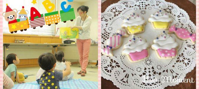 ふじみ野・エコ施設での夏休みイベント!英語レッスンとアイシングクッキーが一度に楽しめる♪
