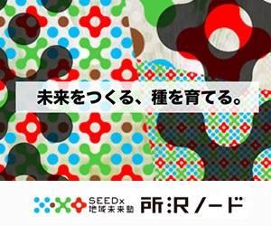 【イベント終了】12/9(金)ツナガールXmas交流会 in 所沢を開催します!