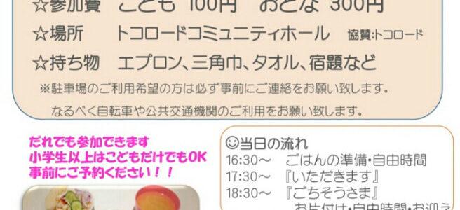 【11月25日(金)は所沢でみんなでワイワイごはんを食べよう♪「こども食堂 コミュニティーキッチン」@和ヶ原商店街】