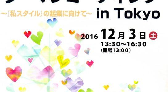 カフェスタイルで気軽に相談できる起業支援イベント!ウーマンミーティング in Tokyo