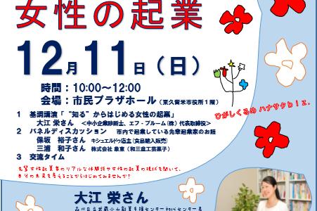 【12/11参加費無料!起業したい女性向けのオープンセミナー】