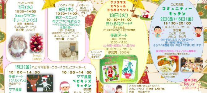【12月もトコロードでおやこで楽しめるイベント&子ども食堂♪】