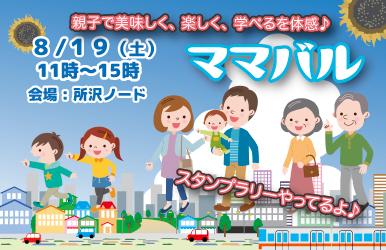 【夏休みに親子で楽しめるイベント・ママバル開催!】