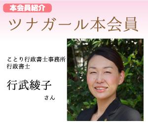 【ラジオ・ツナガールチャンネル】会員インタビュー!ことり行政書士事務所 行武綾子さん