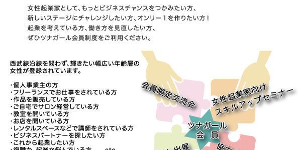 5月会員説明会開催のお知らせ!
