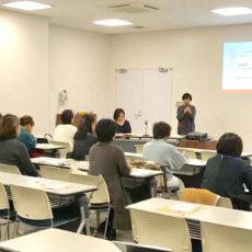 セミナー・講座の開催