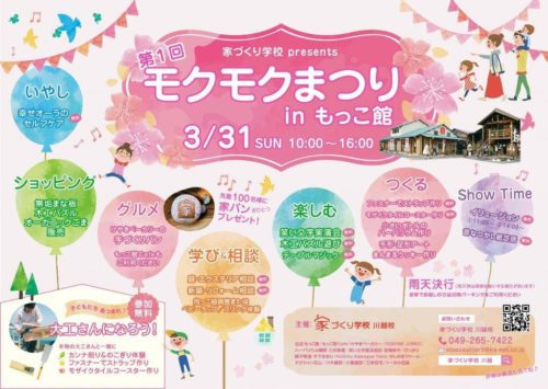 【川越でファミリーイベント!3/31モクモクまつりinもっこ館】