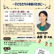 【3/20狭山市で子どもの未来についての講演会開催!】