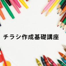 【4/24(水)チラシ作成基礎講座~ワーク付き&ランチ交流会!】