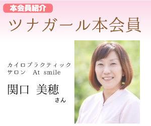 【ラジオ・ツナガールチャンネル】会員インタビュー!カイロプラクティックサロンAt smile 関口 美穂さん