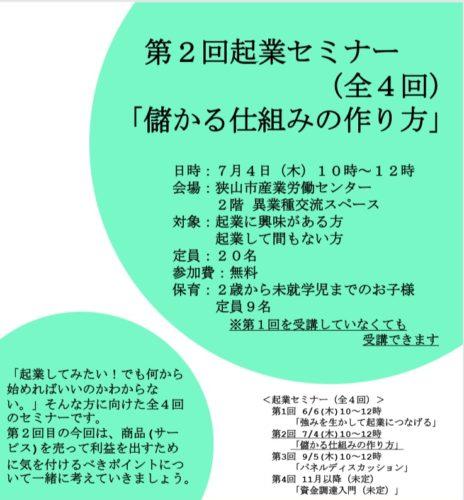 単発参加OK!7月4日は第二回女性起業セミナー