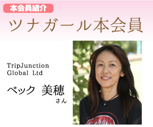 【ツナガール本会員・ベック美穂さん、雑誌にインタビューが掲載されました!】