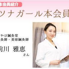 鍼灸&リラクゼーションサロン /みやび鍼灸堂 前川 雅恵 ツナガール本会員紹介