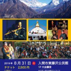 【本会員主催イベント】ネパールを想うチャリティ―コンサート!
